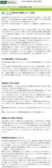 「1人で連れ去り監禁した」と供述(NHKニュース20140720)