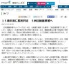 「15歳未満に脳死判定 5例目臓器移植へ」産経(2014.7.24 2059)