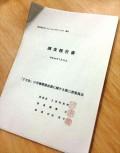 すき家・第三者委員会の調査報告書_画像