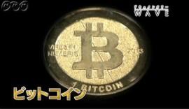 ドキュメンタリーWAVE「密着 ビットコイン最前線」_画像1