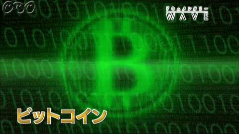 ドキュメンタリーWAVE「密着 ビットコイン最前線」_画像3