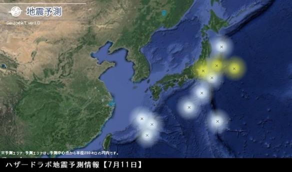 ハザードラボ地震予測情報【7月11日】画像キャプチャ