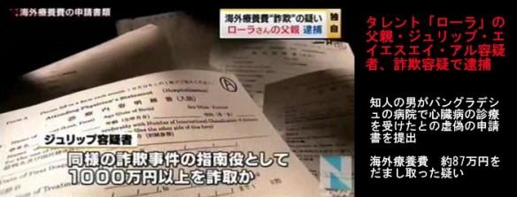 ローラの父親・ジュリップ・エイエスエイ・アル容疑者、詐欺容疑で逮捕_TBSニュース画像1