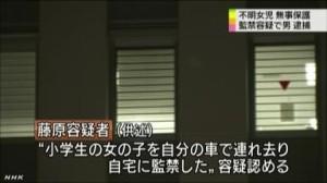 不明の女児保護 一緒にいた49歳男を逮捕(NHK7月20日0時47分)