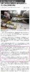 中国で米現法が期限切れ食肉を卸売り―マックなどが納入停止(WSJ_7月22日)