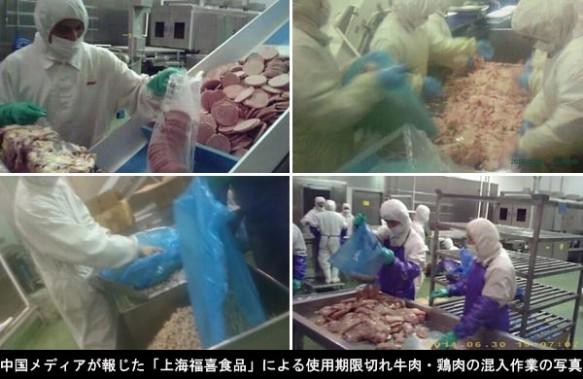 中国メディアが報じた「上海福喜食品」による使用期限切れ牛肉・鶏肉の混入作業の写真