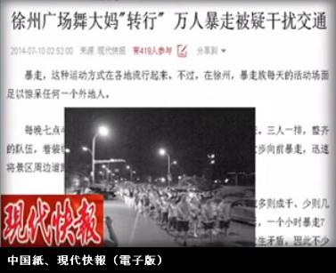 中国・1万人のオバハン「暴走集団」(現代快報・電子版)_画像