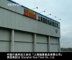 中国・上海にある米系食肉加工会社「上海福喜食品有限公司」( Shanghai Husi Food Co., Ltd.)画像1