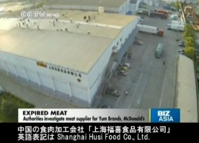 中国・上海にある米系食肉加工会社「上海福喜食品有限公司」( Shanghai Husi Food Co., Ltd.)画像2