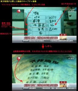 中国・食肉問題_上海のテレビ局「東方衛視」公開した動画のキャプチャ画像(日本語解説入り)_1