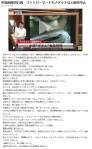 中国期限切れ肉_ファミリーマートもナゲットなど販売中止_FNN7月23日