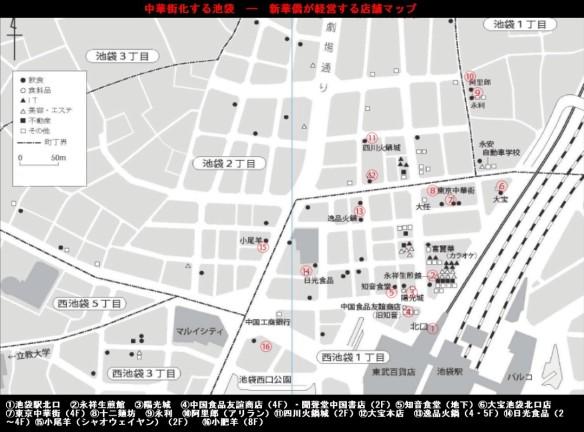 中華街化する池袋_新華僑が経営する店舗マップ