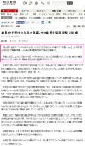 倉敷の不明小5女児を保護、49歳男を監禁容疑で逮捕:朝日新聞_20140720