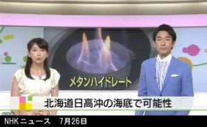 北海道沖にメタンハイドレートか(NHK 7月26日)_画像1