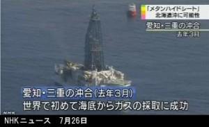 北海道沖にメタンハイドレートか(NHK 7月26日)_画像2