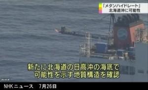 北海道沖にメタンハイドレートか(NHK 7月26日)_画像3