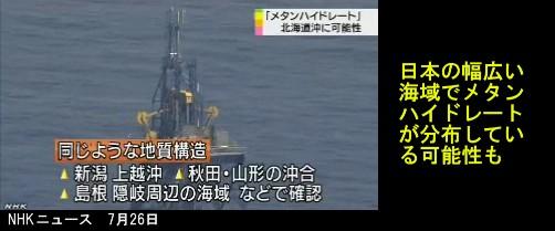 北海道沖にメタンハイドレートか(NHK 7月26日)_画像4