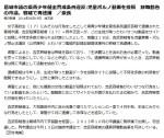 吉武昭博容疑者(27、元葛城市議「イケメン市議」)_児童ポルノ動画投稿・逮捕_毎日新聞記事