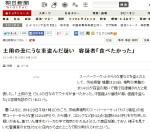 土用の丑にうな重盗んだ疑い 容疑者「食べたかった」(朝日新聞7月29日)