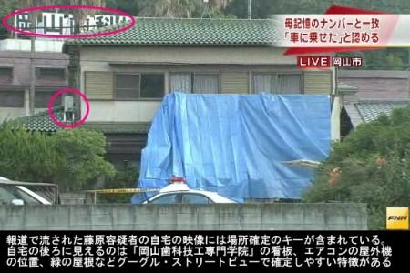 報道で流されている藤原容疑者の自宅画像