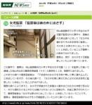 女児監禁 「監禁後は家の外に出さず」(NHK7月21日18時)