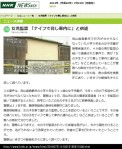 女児監禁「ナイフで脅し車内に」と供述(NHK7月21日12時15分)
