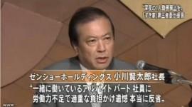 小川賢太郎社長・ゼンショーホールディングス(画像)1_NHKニュース「すき屋に深夜1人体制の廃止を提言」