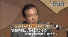 小川賢太郎社長・ゼンショーホールディングス(画像)2_NHKニュース「すき屋に深夜1人体制の廃止を提言」
