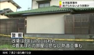 岡山・女児監禁事件_逃げられないように改築_画像(NHK)