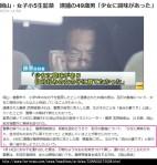 岡山・小5生監禁_逮捕の49歳男「少女に興味があった」(FNN7月21日115時54分)
