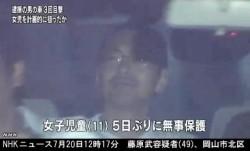 岡山倉敷・小5女児監禁事件_藤原武容疑者の画像(NHK)4
