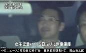岡山倉敷・小5女児監禁事件_藤原武容疑者の画像(NHK)2
