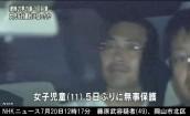 岡山倉敷・小5女児監禁事件_藤原武容疑者の画像(NHK)3