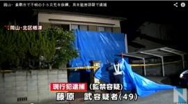 岡山倉敷・小5女児監禁事件_藤原武容疑者自宅画像2