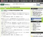 岡山倉敷・行方不明の小5女児保護 男を監禁容疑で逮捕_NHKニュース