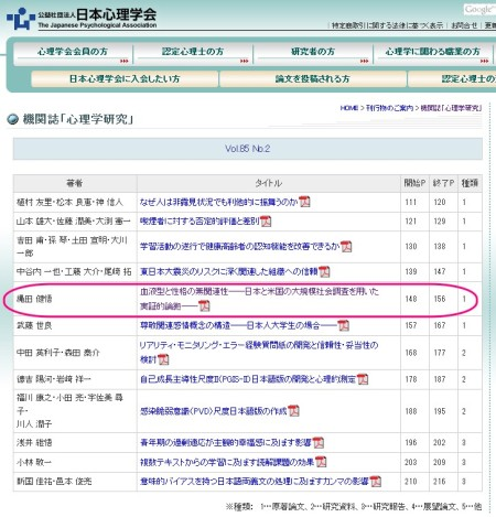 日本心理学会・機関紙「心理学研究」_キャプチャ