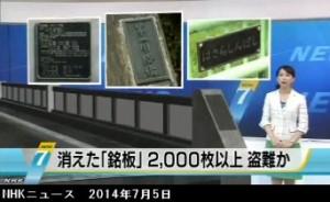 橋などの銘板 全国で2000枚超盗難_NHKニュース2014年7月5日_画像0