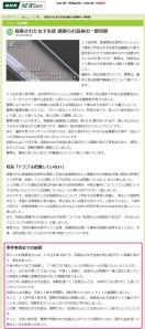 殺害された女子生徒 頭殴られ遺体の一部切断_NHKニュース_20140727