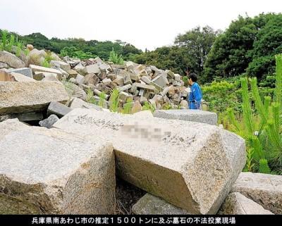 無縁化、さまよう墓_兵庫県南あわじ市の推定1500トンに及ぶ墓石の不法投棄現場_画像2
