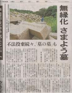 無縁化、さまよう墓(朝日新聞7月30日)