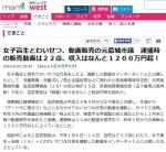 猥褻動画販売の元葛城市議・吉武昭博被告、逮捕時の販売動画22点、1200万円超の収入