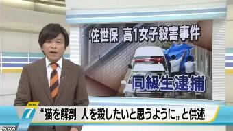 猫を解剖、人殺したいと思うようになった(NHK7月30日)