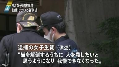 猫を解剖、人殺したいと思うようになった(NHK7月30日)画像2