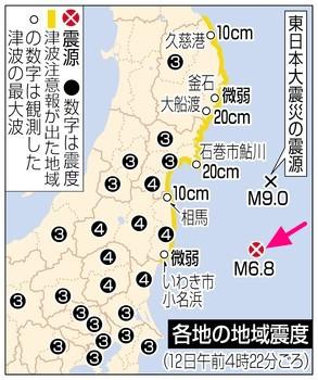 福島県いわき市沖地震2014年7月12日早朝_各地の震度分布地図