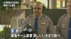 米 警察官が女性殴る映像に波紋_NHKニュース2014年7月5日_画像10