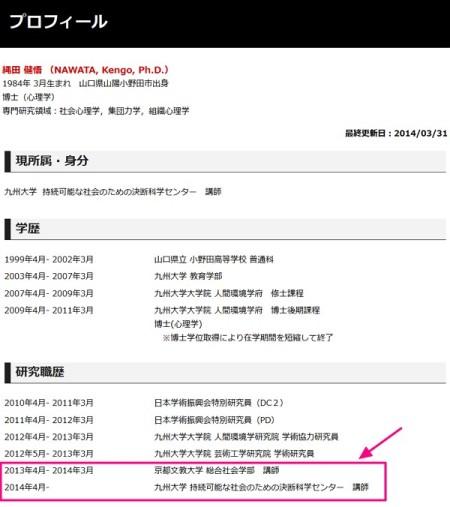 縄田健悟(なわた・健吾)・心理学者・プロフィール