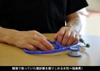 職場で使っていた聴診器を握りしめる女性(福島県)