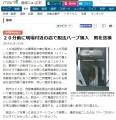 脱法ハーブ吸引・暴走運転事故_名倉佳司容疑者(37)_産経ニュース記事2014年6月26日