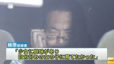 藤原容疑者「少女に興味があり、自分好みの女の子に育てたかった」と供述_FNNニュース画像
