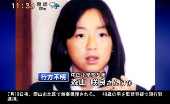 行方不明の森山咲良さん(小5、11歳)_岡山市北区で無事保護される